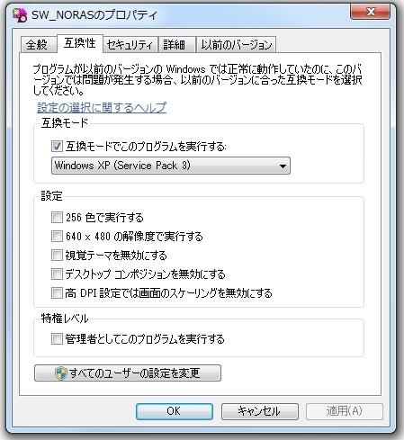 桜時計プロパティ.jpg