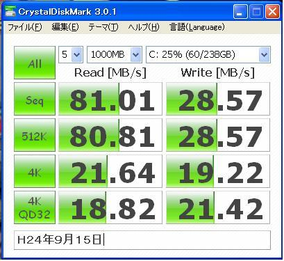 SSDベンチH24-9-15.JPG