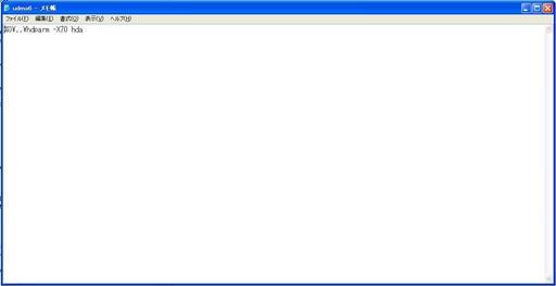 UDMA6バッチファイル.JPG