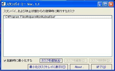 スタンバイミー1.JPG